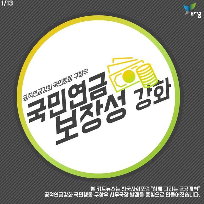 함께 그리는 공공개혁③ <국민들의 소중한 국민연금>