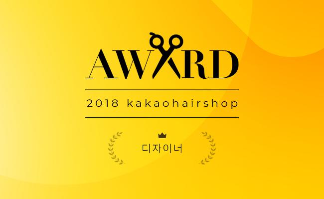 2018년 카카오헤어샵 어워드 2탄 <예약 많은 디자이너> 발표