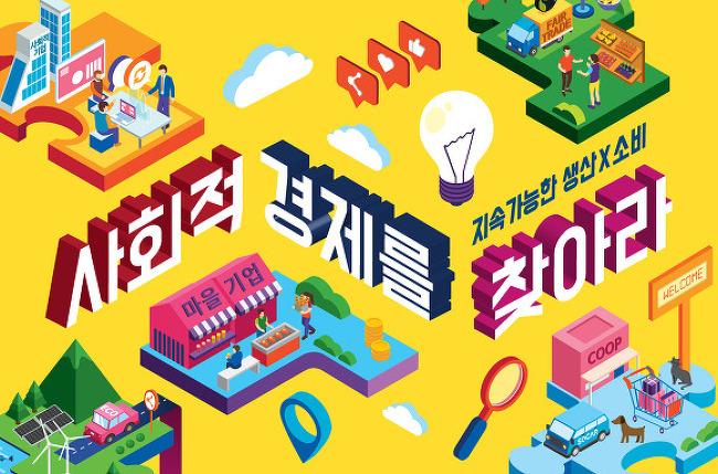 2018 사회적경제 공모전 1차 선정결과 안내