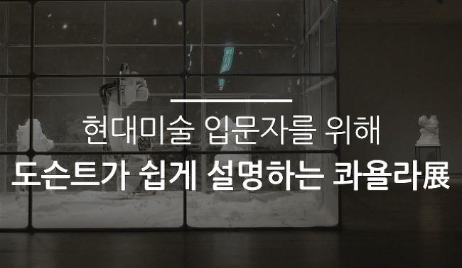 현대미술 입문자를 위해 도슨트가 쉽게 설명하는 콰욜라展
