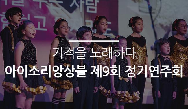 기적을 노래하다 아이소리앙상블 제9회 정기연주회