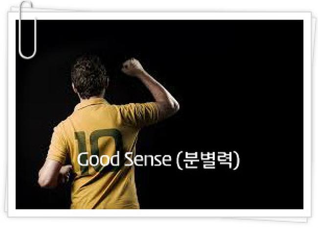 Good Sense (분별력)