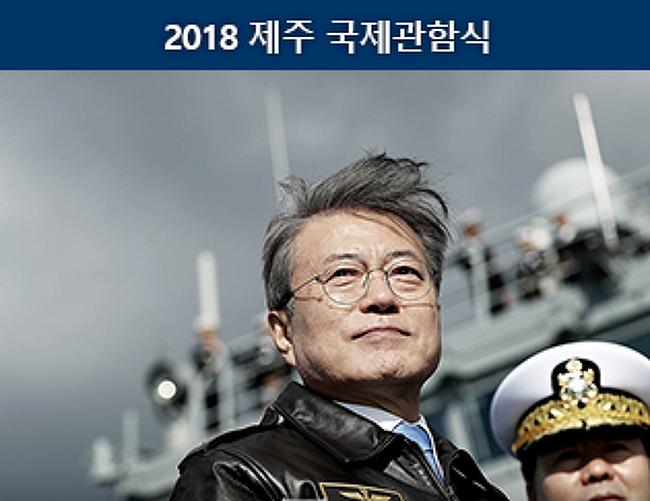 동아시아 평화의 힘은 해군에서! 2018 제주국제관함식 현장 속으로!