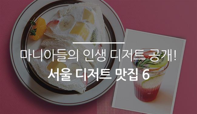 마니아들의 인생 디저트 공개! 서울 디저트 맛집 6