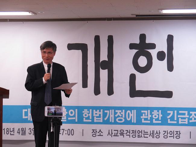 대통령 발의 헌법 개정안 긴급 좌담회 후기