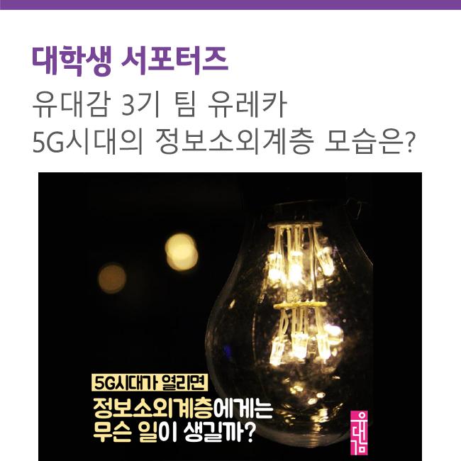 [대학생 서포터즈] 5G시대의 정보소외계층 모습은?
