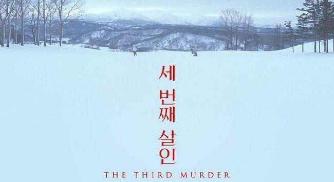 세 번째 살인 (The Third Murder, 2017)
