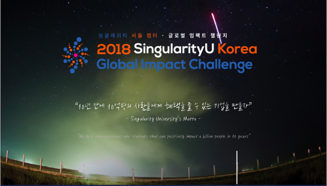 2018 Singularity U Korea chapter GIC 참관기
