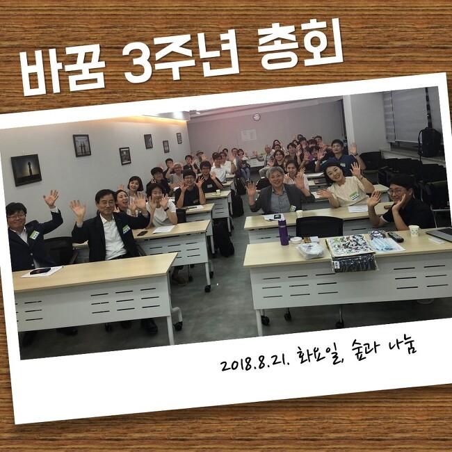 2018 바꿈 총회 <넌, 바꿈이었어>
