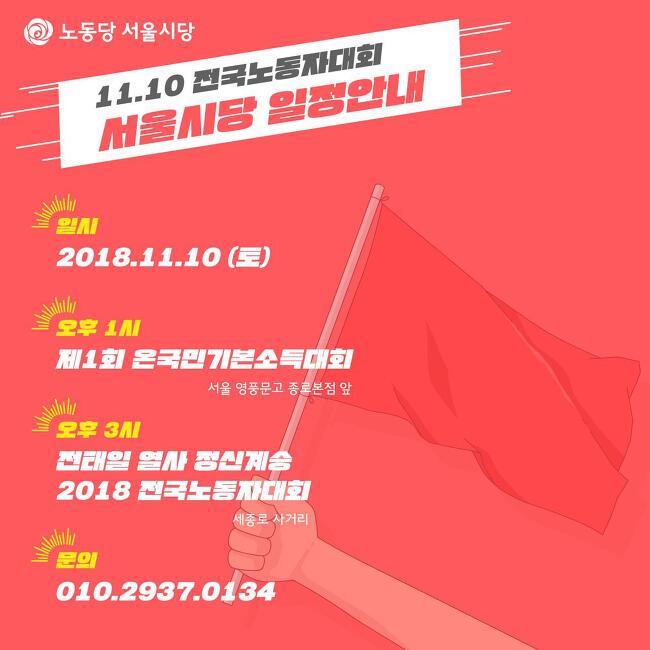 11.10 전국노동자대회 서울시당 일정안내