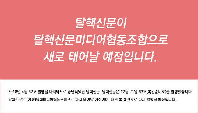 탈핵신문이 탈핵신문미디어협동조합으로 새로 태어날 예정입니다.