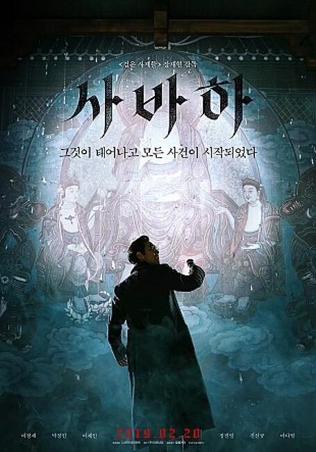'사바하(2019)' 기독교와 불교 세계관이 훌륭하게 접목된 영화가 한국에도 드디어