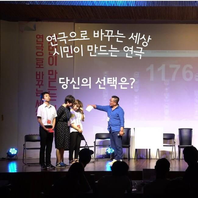 직장 내 부조리, 시민들은 연극으로 고발하다!