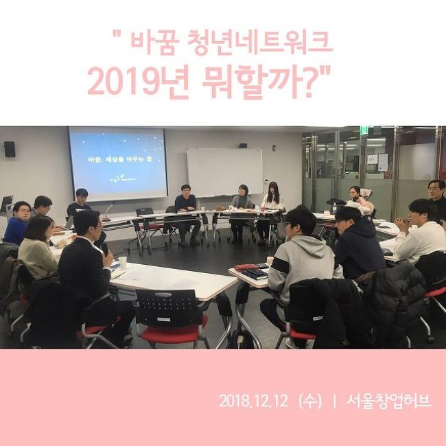 """바꿈청년네트워크 송년회 """"2019년 뭐할까?"""""""