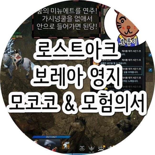 로스트아크 보레아 영지 모코코 & 모험의서 지..