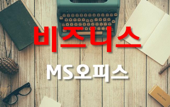 회사나 가정에서 사용 가능한 , MS오피스 2019