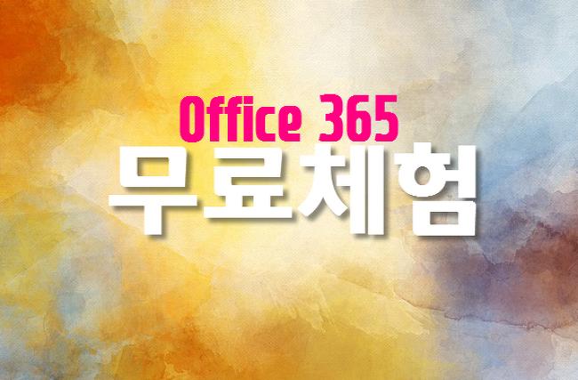 오피스365 무료체험, 오피스365 Home 제품