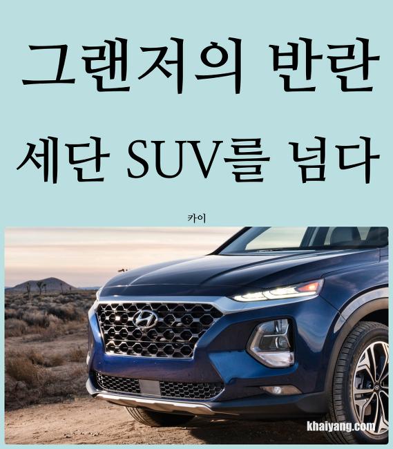 그랜저의 반란, 세단 SUV(싼타페)를 넘다!