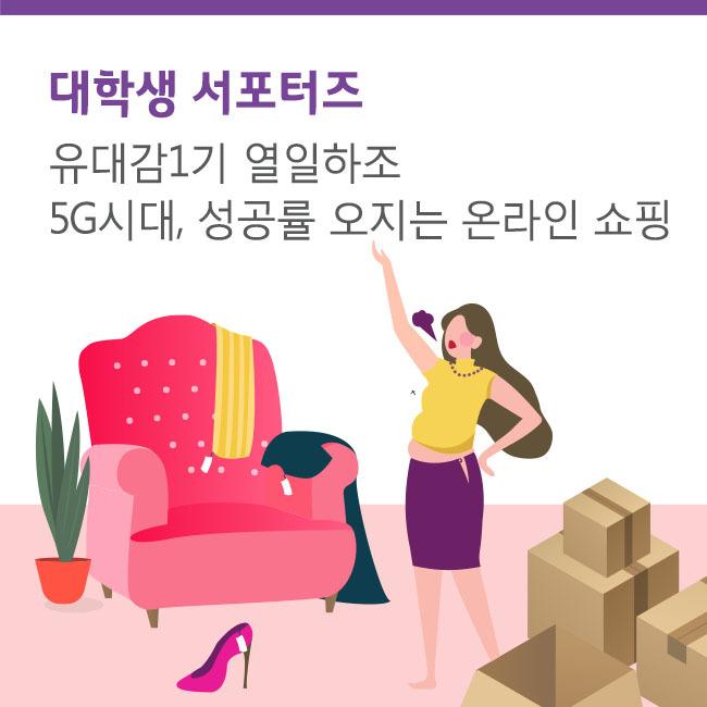 [대학생 서포터즈] 5G시대, 성공률 오지는 온라인 쇼핑