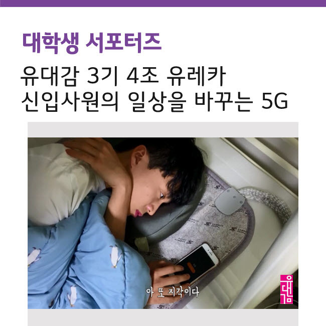 [대학생 서포터즈] 신입사원의 일상을 바꾸는 5G