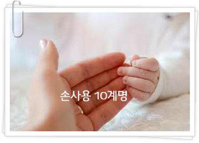손 사용 10계명