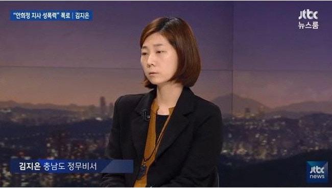 김지은 정무비서 나이/학력/프로필 안희정 부인 민주원나이/학력/프로필
