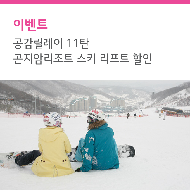 [공감릴레이 11탄] 겨울을 부탁해~ 곤지암리조트 리프트 할인권