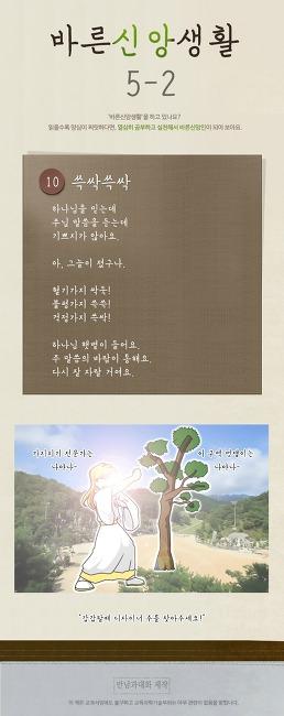 [바른신앙생활 5학년] 쓱싹쓱싹