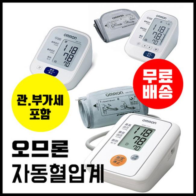 저혈압 원인 5가지 - 오므론 혈압계