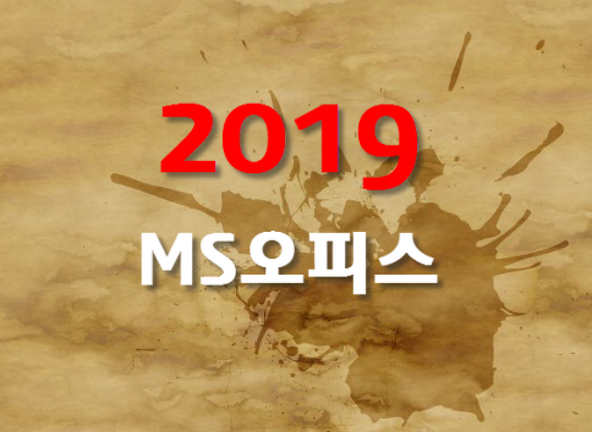 오피스365, 2019 업그레이드...
