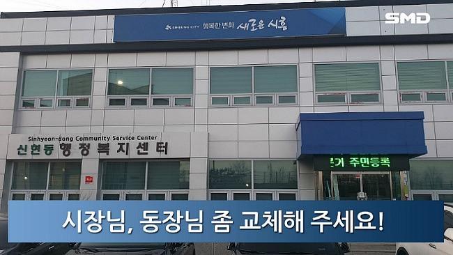 신현동 주민자치위원들, 시장에게 동장 교체 요..