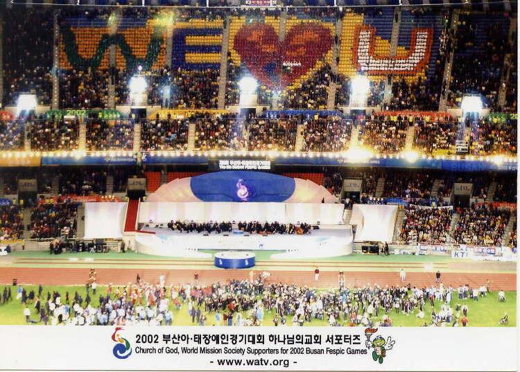 2002년 10월 26일  개막된 제8회 부산 아.태 장애인 경기대회