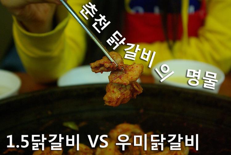 [춘천맛집][춘천여행] 춘천 닭갈비의 명물 1.5 닭갈비 VS 우미닭갈비