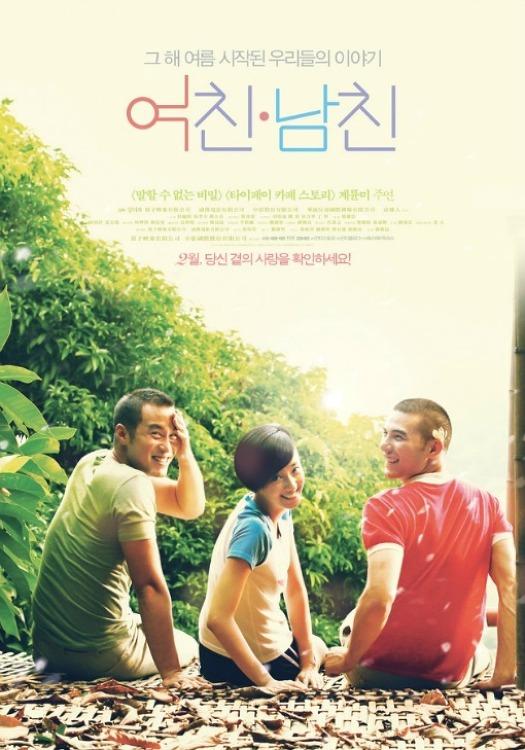 여친남친 (Girlfriend, Boyfriend, 2012)