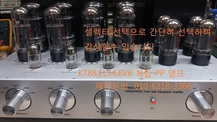 복합 pp CORO 5 진공관앰프 (진공관앰프제작,..