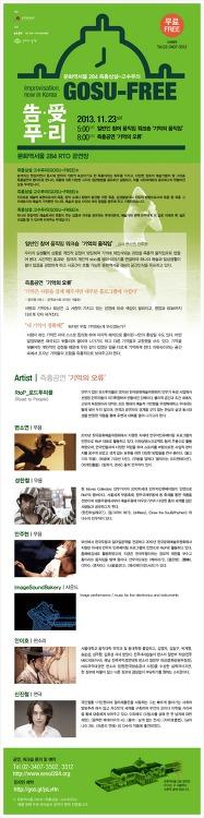 즉흥상설_고수푸리_11월 / GOSU FREE_2013.November