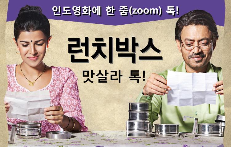 [맛살라 톡] 영화 《런치박스》편