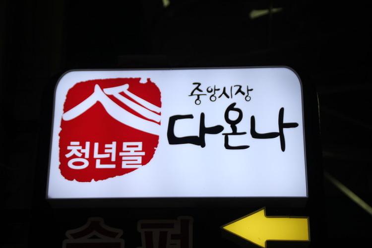 '다온나' 경주로 퍼뜩 오이소~~!!