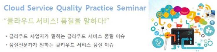한국호스트웨이, Cloud Service Quality Practice Seminar 참여