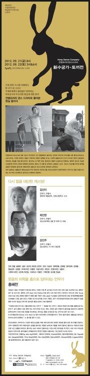 홍댄스컴퍼니 <新수궁가-토끼전>