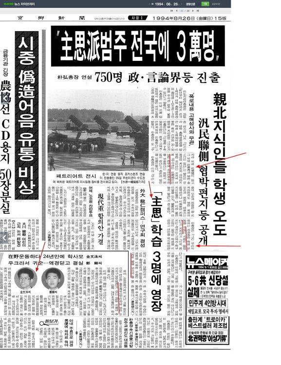 2014년 헌법 재판소 통합진보당 해산 결정은 1994년 서강대 총장 박홍의 재림이었다