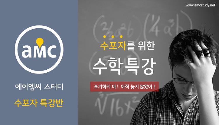 수포자수학특강, 수포자수학프로그램, 수학특강에 대해서 안내해 드립니다.