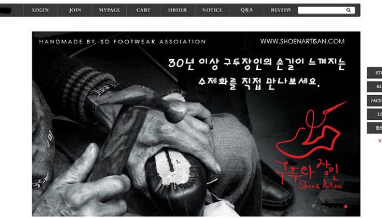 서울성동제화협회 성수동 수제화 공동쇼핑몰 오픈 (www.shoenartisan.com)