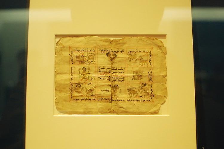 이슬람의 보물 - 과학기술