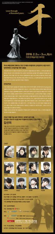 김선미무용단 <천(千)> 아르코예술극장 대극장 2월 2일(화)~3일(수) 20:00