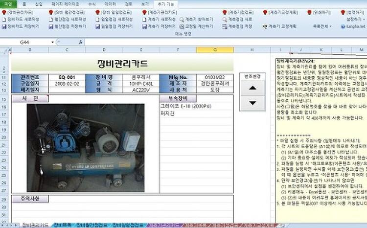 장비관리 및 계측기관리 엑셀프로그램 V24.xls