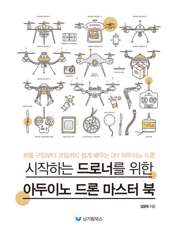 6. 시작하는 드로너를 위한 아두이노 드론 마스터 북