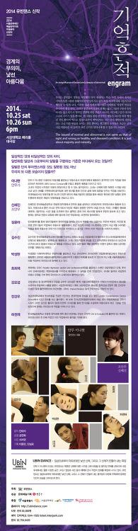 2014 UBIN Dance 신작 <기억흔적> 10.25~26 서강대학교 메리홀 대극장