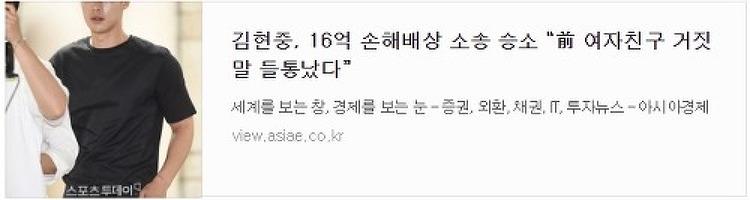 """[기사]김현중, 16억 손해배상 소송 승소 """"前 여자친구 거짓말 들통났다"""""""