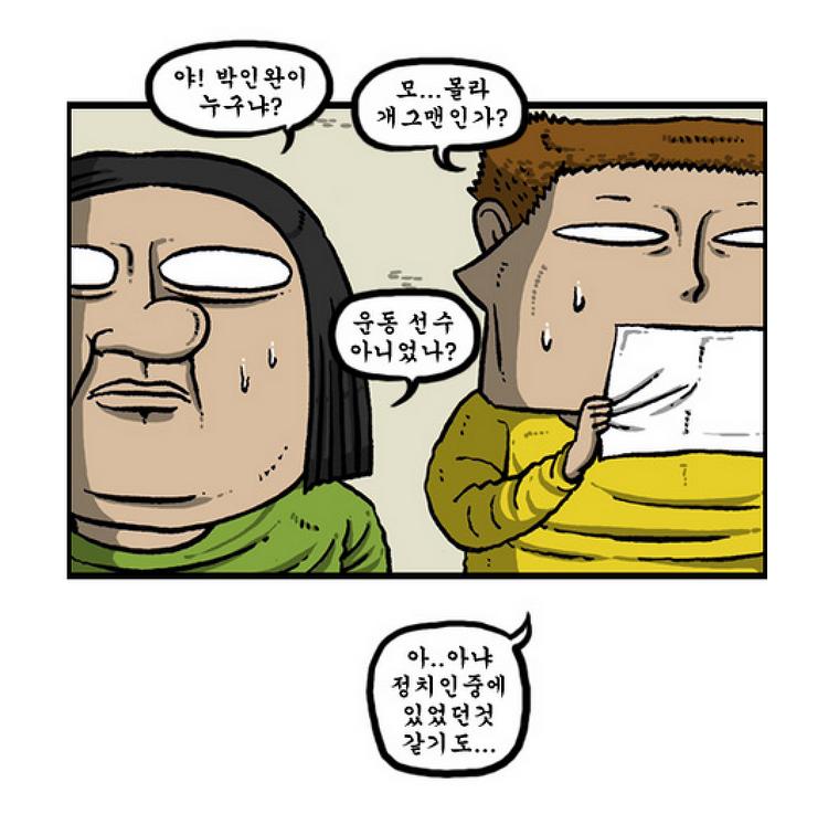 [마음의 소리] 박인환(?) 박인완(?)은 누구인가..